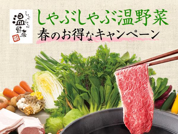 しゃぶしゃぶ温野菜がお得!