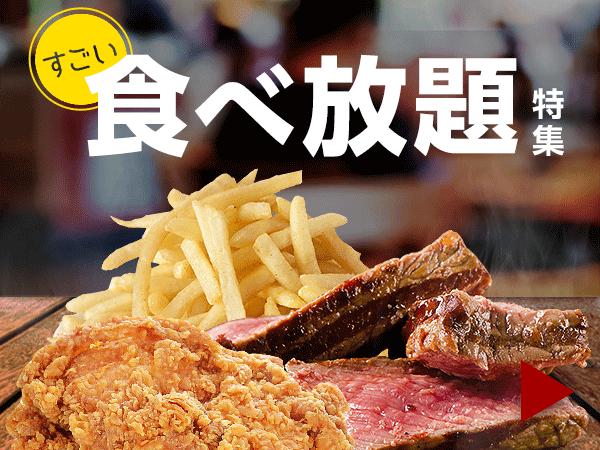 食べ放題の人気店が予約可能!