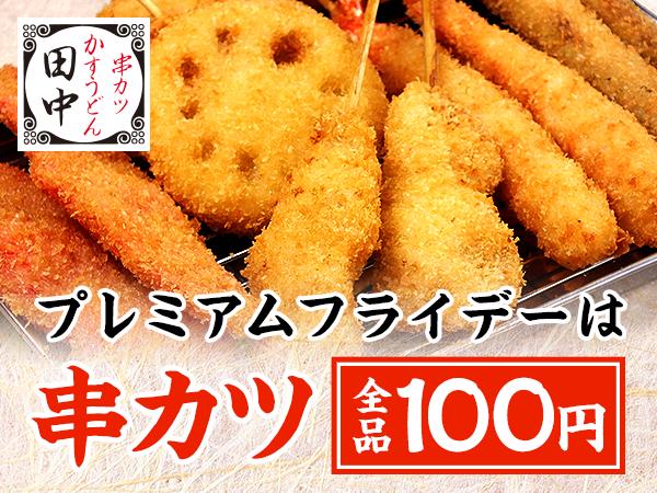串カツ田中、串カツ全品100円
