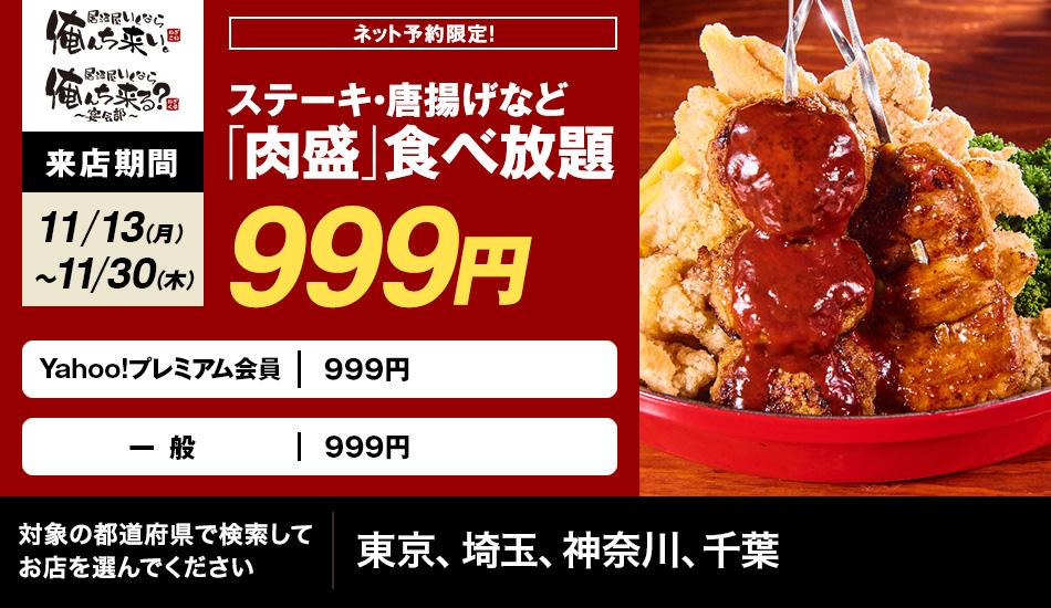 いざこい肉盛999円