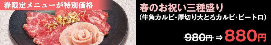 春のお祝い三種盛り 牛角カルビ・厚切り大とろカルビ・ピートロ 980円→880円