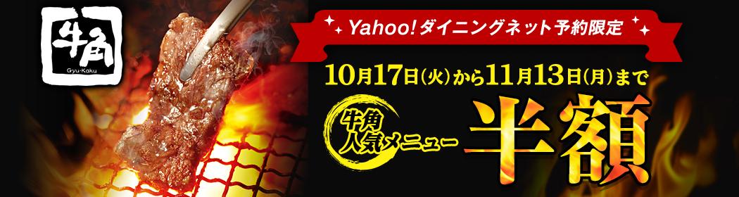 Yahoo!ダイニングネット予約限定 10/17(火)から11/13(月)まで 牛角人気メニュー半額!