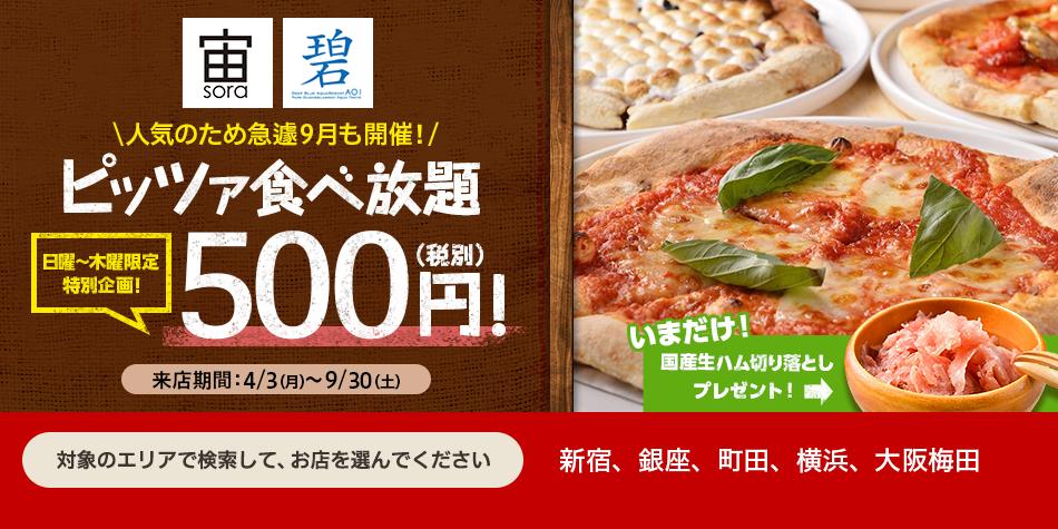 GOSSOピザ食べ放題