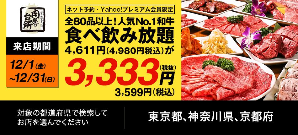 肉屋の台所3333円