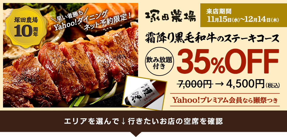 塚田農場_35%OFF