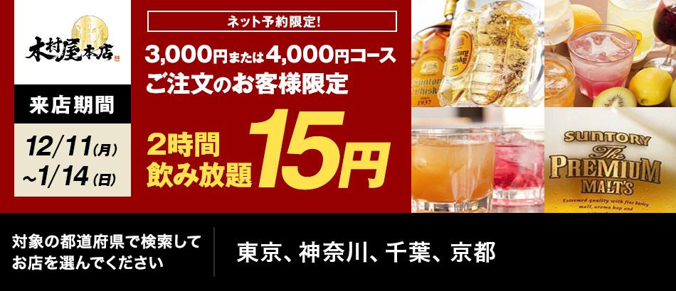 木村屋15円