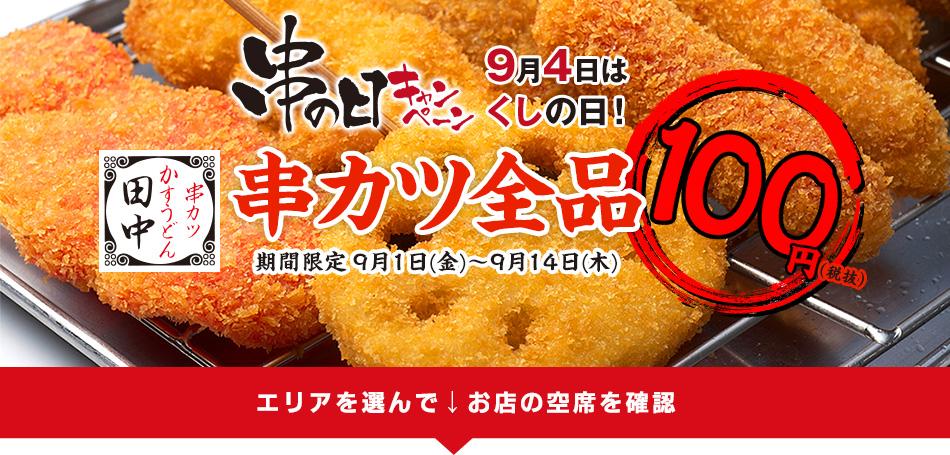 串カツ田中100円