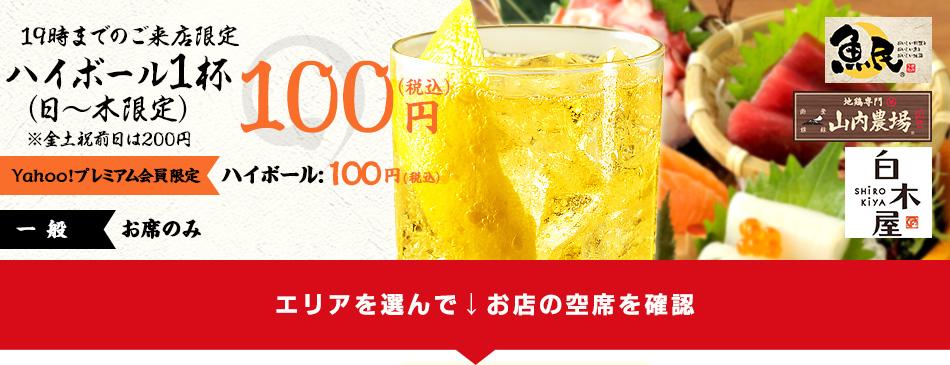モンテハイボール100円