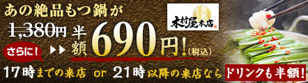 「木村屋本店」もつ鍋が半額690円