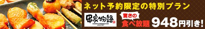 ネット予約限定の特別プラン 驚きの食べ放題948円!