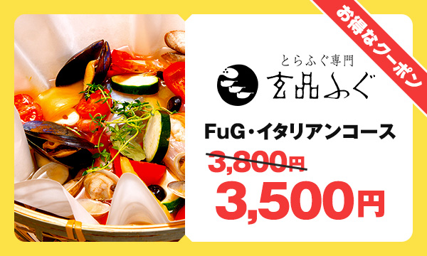 玄品ふぐ Fug・イタリアンコース 3,800円→3,500円