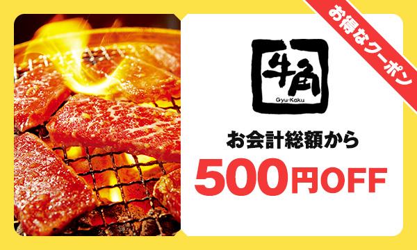 牛角 お会計総額から500円OFF