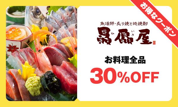 贔屓屋 お料理全品30%OFF