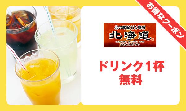 北海道 最大590円(税抜)まで! ドリンク1杯無料!