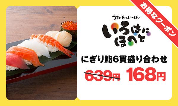 いろはにほへと 寿司6貫168円(税抜)
