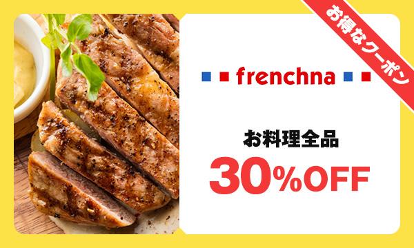 フレンチーナ お料理全品30%OFF
