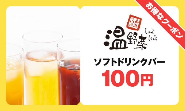 しゃぶしゃぶ温野菜 ソフトドリンクバー100円