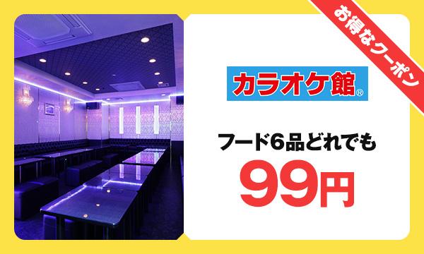 カラオケ館 フード6品どれでも99円