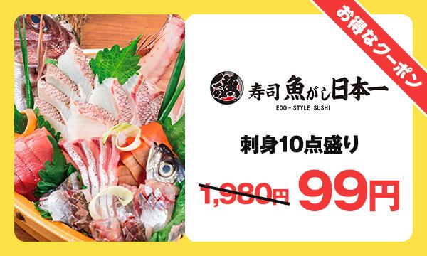 魚がし日本一 刺身10点盛り1,980円→99円