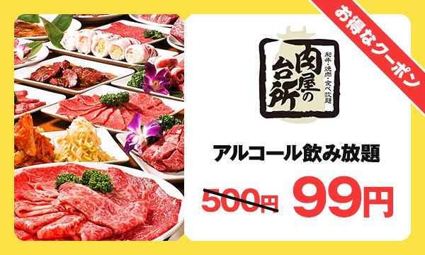 肉屋の台所 アルコール飲み放題500円→99円