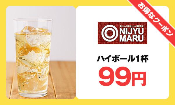 NIJYU-MARU ハイボール1杯99円
