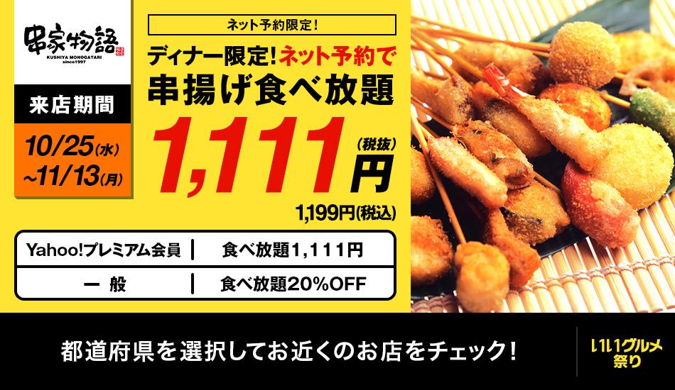 W11_串家物語1111円