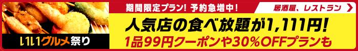 人気店の食べ放題が1,111円!