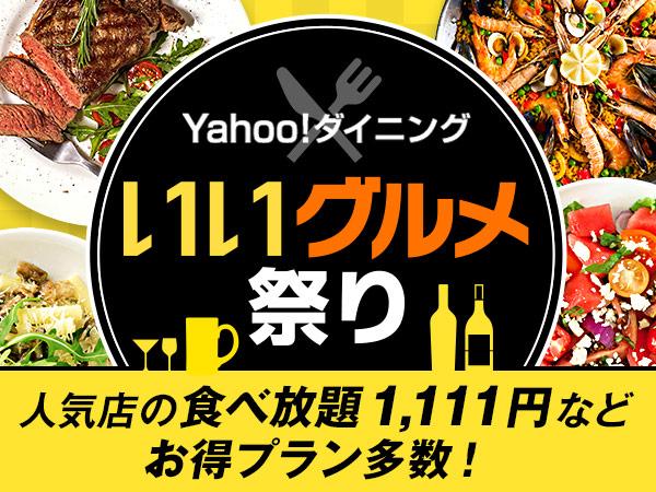 人気の食べ放題が1,111円~!