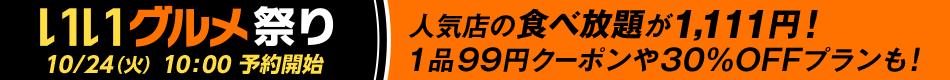 いいグルメ祭り 10/24(火)10:00予約開始