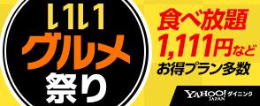 いいグルメ祭り 食べ放題1,111円など