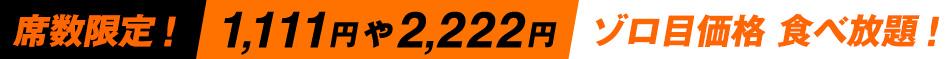 席数限定! 1,111円や2,222円 ゾロ目価格食べ放題!