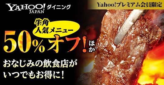 Yahoo!ダイニングプラン特典