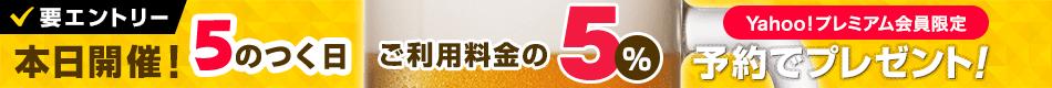 5のつく日 Yahoo!プレミアム会員限定  飲食店のネット予約でポイント5倍