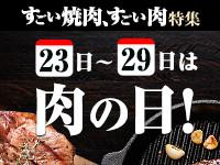 すごい焼肉/すごい肉特集