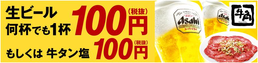 17:30までのご来店限定 生ビール 何杯でも1杯100円(税抜)もしくは牛タン塩100円(税抜)※1回につき1組様1皿のみ