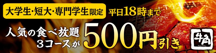 大学生・短大・専門学生限定/80品・100品・120品人気の食べ放題3コースおひとり様 500円引き