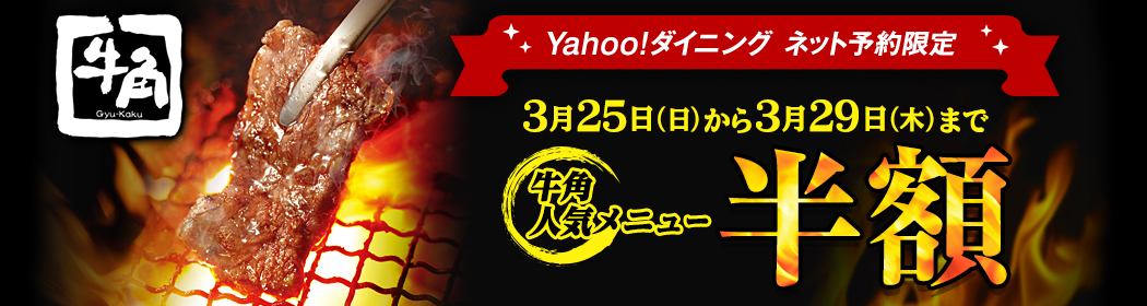 Yahoo!ダイニングネット予約限定 3月25日(日)から3月29日(木)まで 牛角人気メニュー半額!