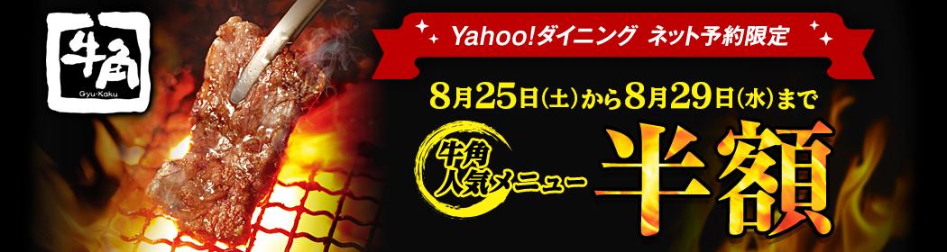 Yahoo!ダイニングネット予約限定 8月25日(土)から8月29日(水)まで 牛角人気メニュー半額!