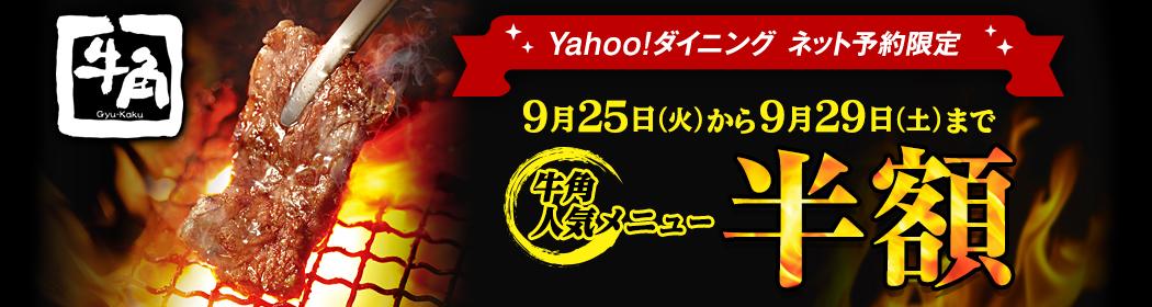 Yahoo!ダイニングネット予約限定 9月25日(火)から9月29日(土)まで 牛角人気メニュー半額!
