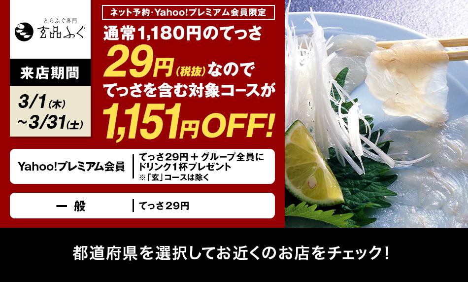 玄品ふぐ_てっさ29円