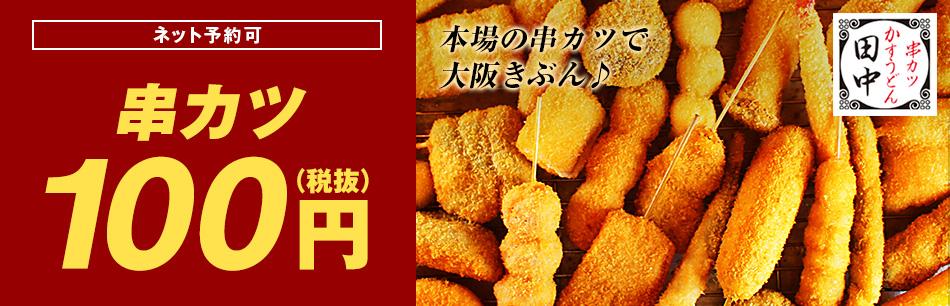串カツ田中プレミアムフライデー