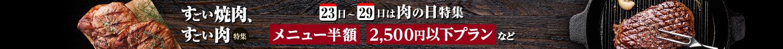 23日〜29日は肉の日! メニュー半額、2,500円以下プランなど