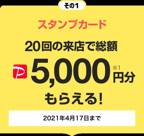 スタンプカード20回の来店で総額5,000円分※1もらえる!