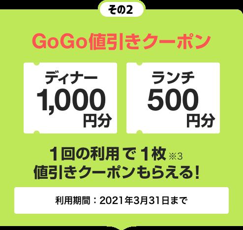 GoGo値引きクーポンディナー1,000円分 ランチ500円分1回の利用で1枚※3値引きクーポンもらえる!