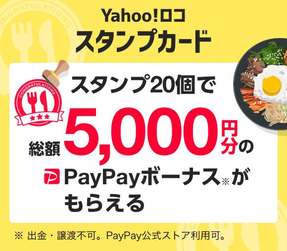Yahoo!ロコ GoGoキャンペーン・スタンプカード