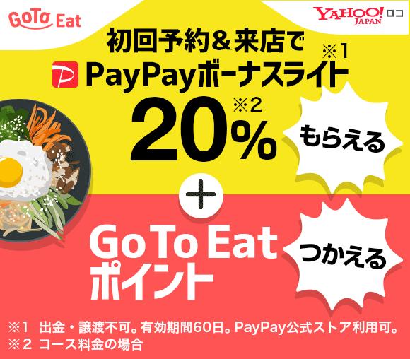 Yahoo!ロコGoToEat