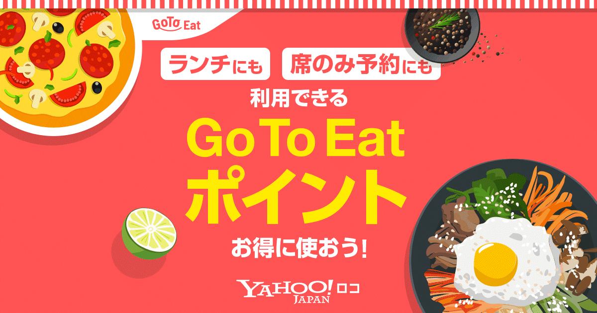 Yahoo!ロコでGo To Eat(GoTo イート)キャンペーンで獲得したGo To Eatポイントを使ってお得に食事しよう! さらにYahoo!ロコの飲食予約サイトならPayPayボーナスライトがもらえます。