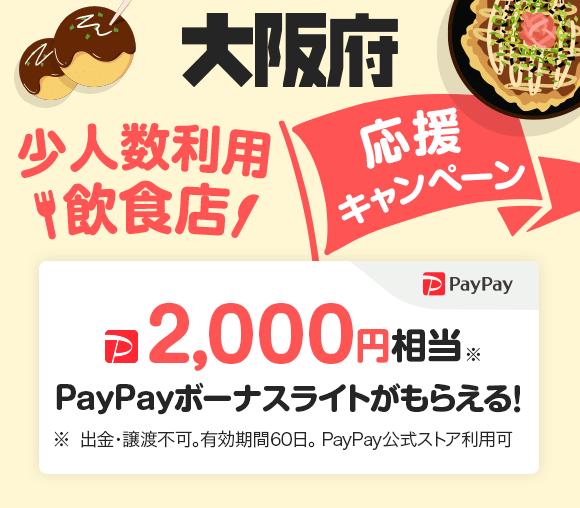 大阪府 少人数利用・飲食店応援キャンペーン