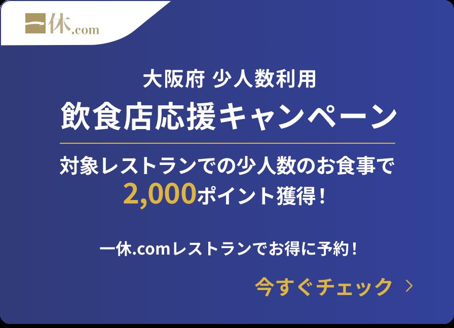 一休.comレストラン 大阪府 少人数利用飲食店応援キャンペーン