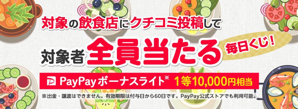 飲食店にクチコミを投稿してくじを引こう! はずれなしで最大 10,000円相当のPayPayボーナスライトが当たる